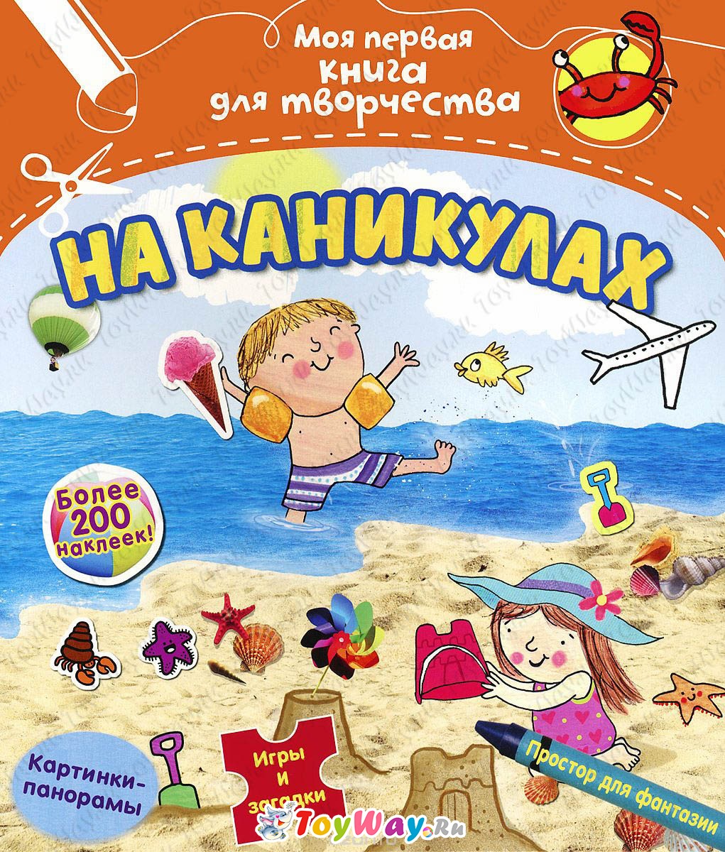 Купить Книга из серии - Моя первая книга для творчества - На каникулах, с наклейками, Махаон