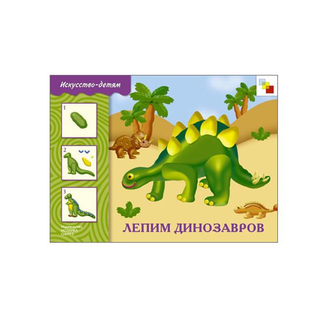 Книга ИЗО - Лепим динозавров. Рабочая тетрадьКниги для детского творчества<br>Книга ИЗО - Лепим динозавров. Рабочая тетрадь<br>