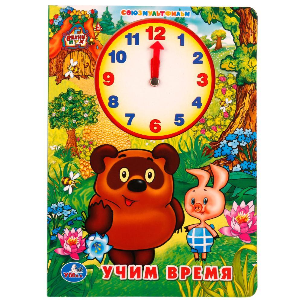 Купить Книжка с внутренней вырубкой - Часы – Учим время с Винни-Пухом, Умка