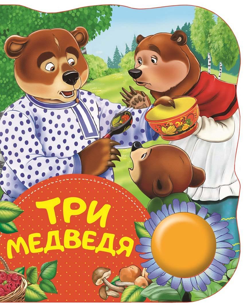 Купить Поющая книжка – Три медведя, Росмэн