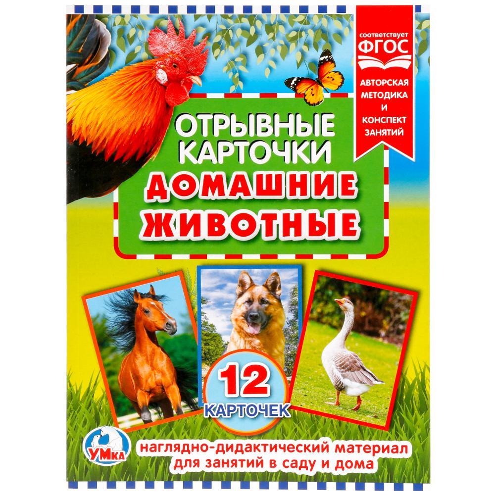 Купить Отрывные карточки – Домашние животные, 12 штук, Умка