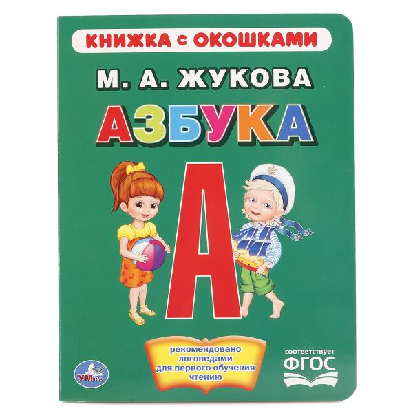 Купить Книга с окошками – Азбука, М. А. Жукова, Умка