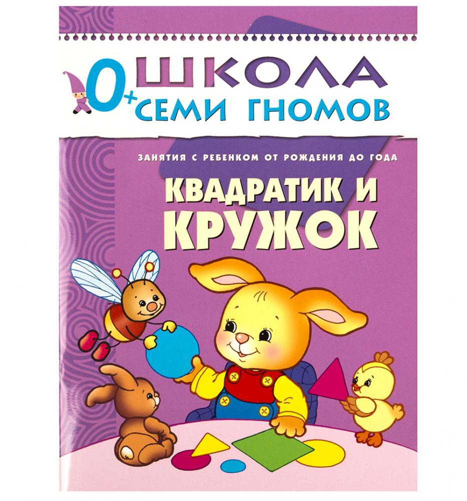 Купить со скидкой Книга из серии Школа Семи Гномов Первый год обучения - Квадратик и кружок