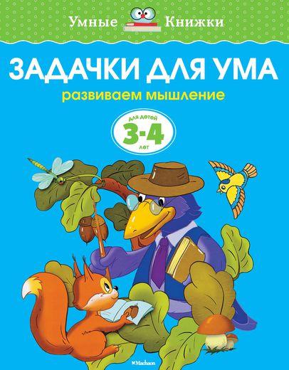 Купить Пособие из серии «Умные Книжки» - «Задачки для ума, развиваем мышление», для детей 3-4 года, Махаон