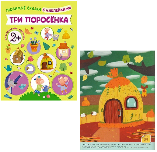Мозаика-Синтез Книга из серии Любимые сказки с наклейками - Три поросенка
