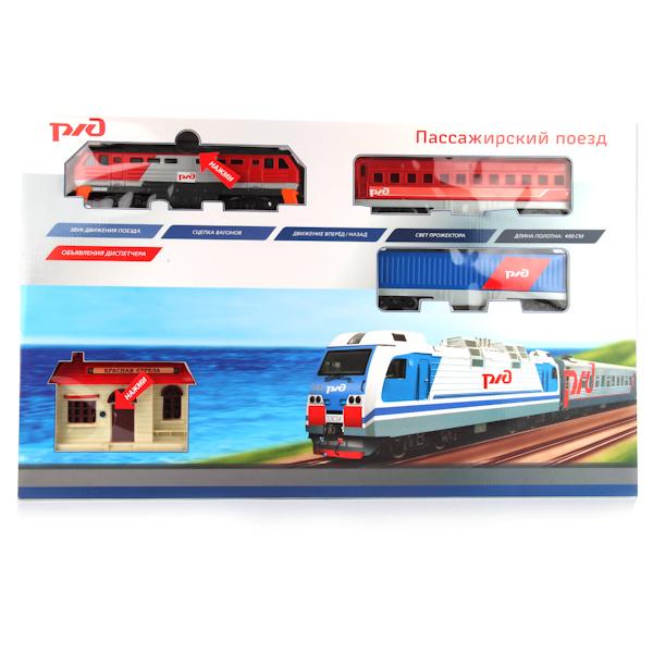 Железная дорога Пассажирский поезд РждДетская железная дорога<br>Железная дорога Пассажирский поезд Ржд<br>