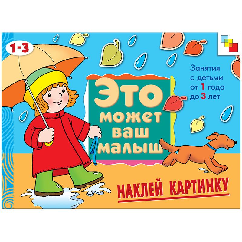 Это может ваш малыш - Наклей картинку, для детей 1-3 летЗадания, головоломки, книги с наклейками<br>Это может ваш малыш - Наклей картинку, для детей 1-3 лет<br>