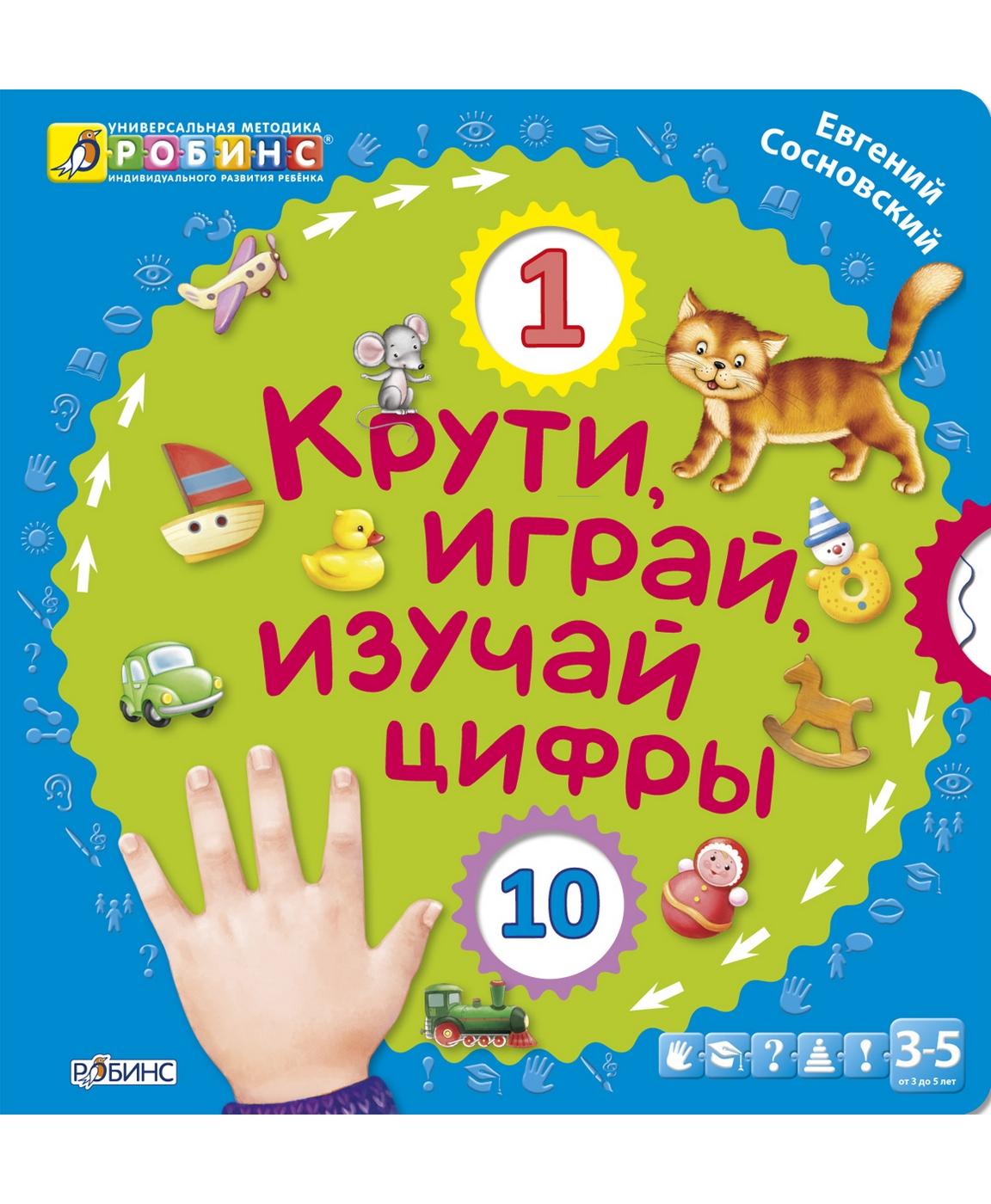 Книга «Крути, играй, изучай цифры»Учим буквы и цифры<br>Книга «Крути, играй, изучай цифры»<br>