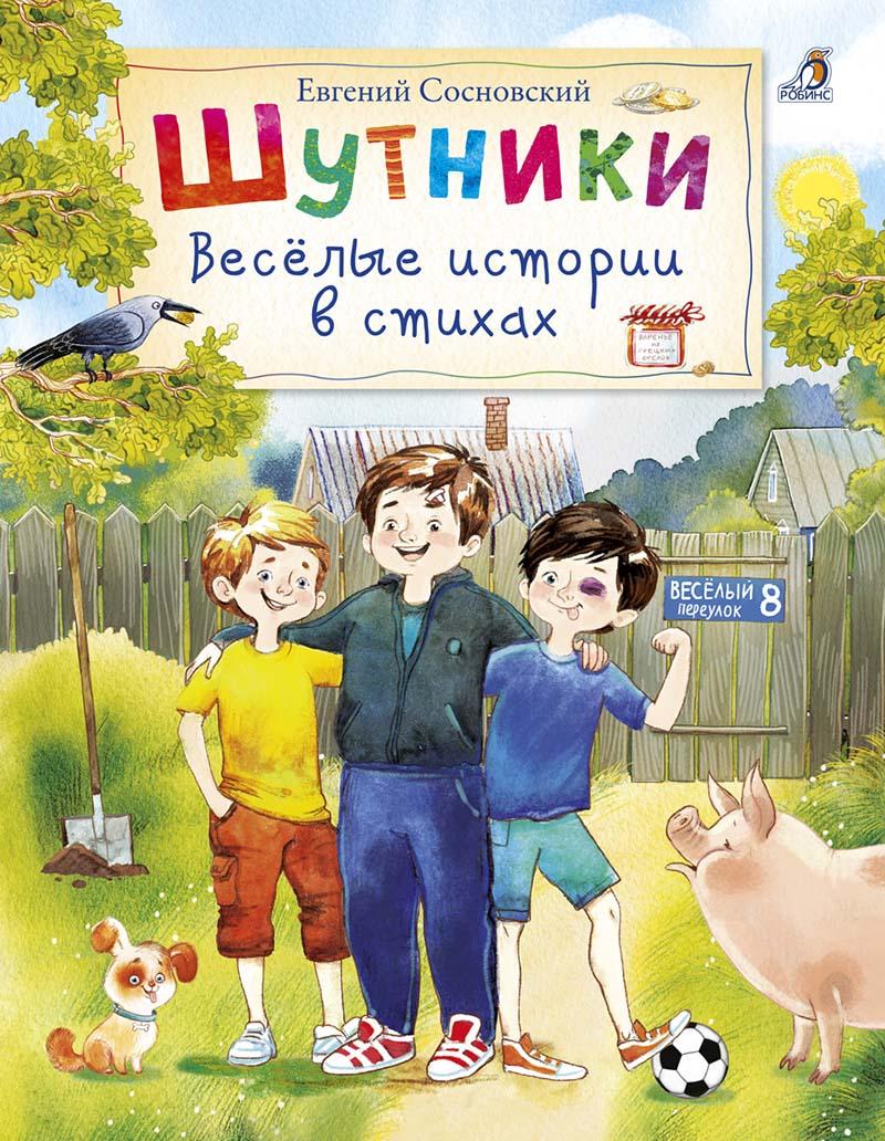 Купить Шутники - Веселые истории в стихах, РОБИНС