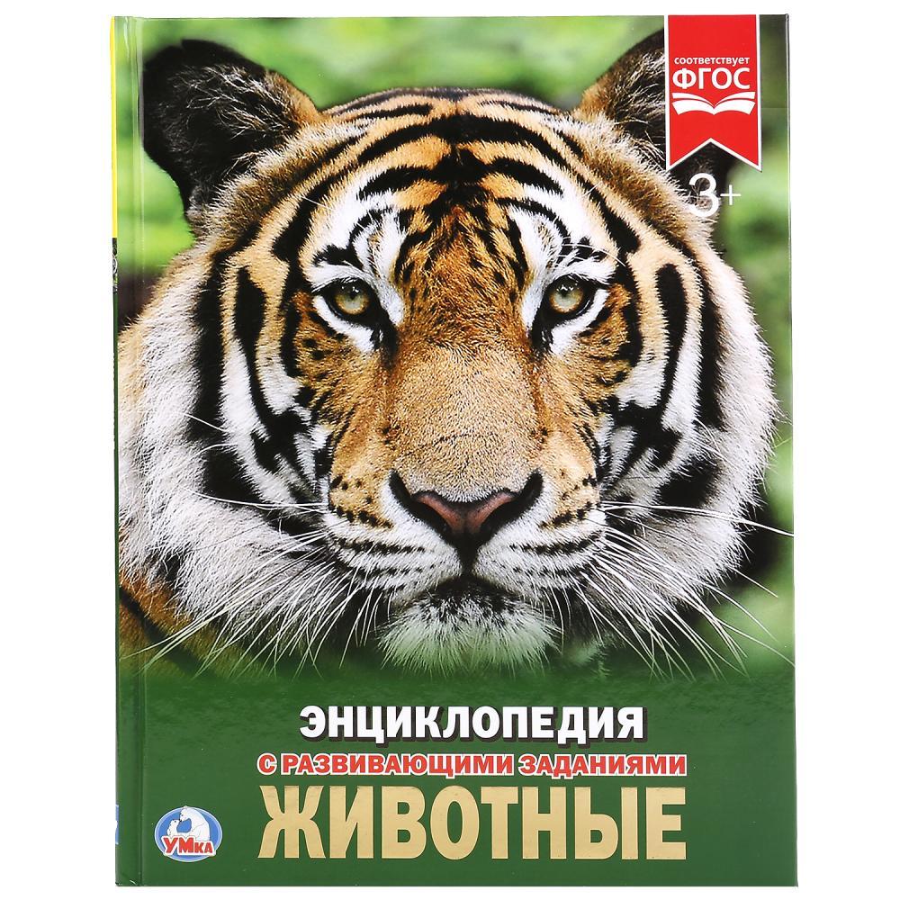 Купить со скидкой Энциклопедия – Животные