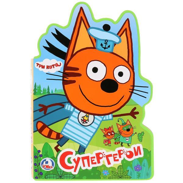 Купить Книжка EVA с фигурной вырубкой Три кота. Супер герои, ИЗДАТЕЛЬСКИЙ ДОМ УМКА
