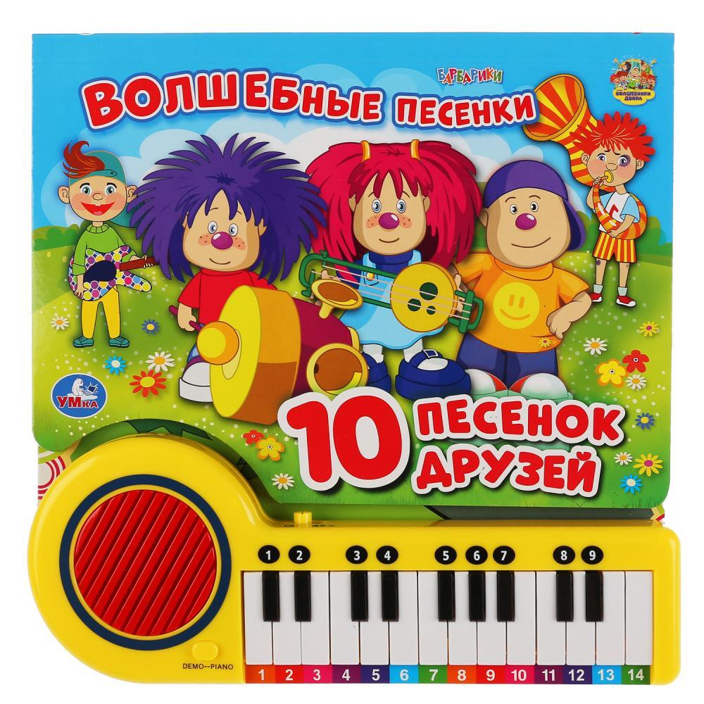 Купить Книга-пианино с 23 клавишами и 10 песенками – Барбарики. Волшебные песенки, Умка
