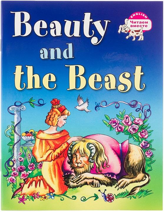 Книга на английском языке - Красавица и чудовище. Beauty and the BeastАнглийский язык для детей<br>Книга на английском языке - Красавица и чудовище. Beauty and the Beast<br>