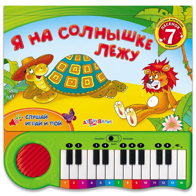 Купить Книга-пианино - Я на солнышке лежу, слушай песенки, пой и играй их сам, Азбукварик