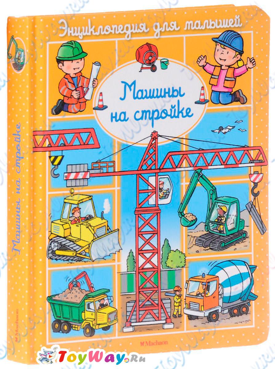 Махаон Энциклопедия для малышей Бомон Э. «Машины на стройке» в пухлой обложке