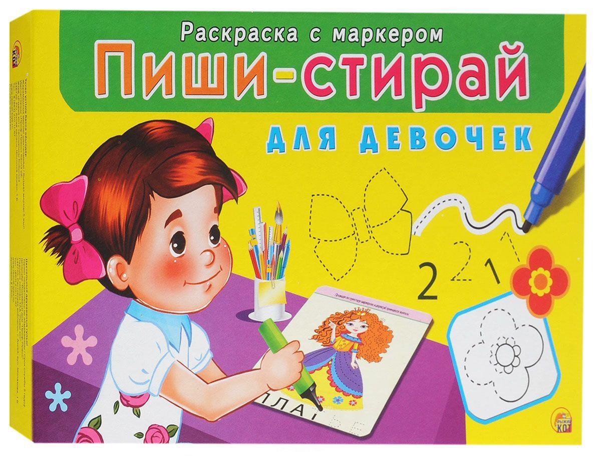 Купить Игра настольная развивающая - Пиши-стирай для девочек, Рыжий Кот