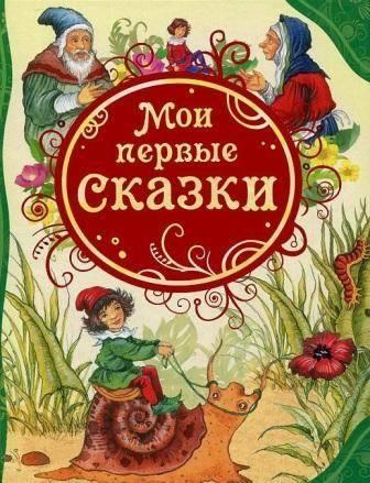 Книга Мои первые сказкиСерия Все лучшие сказки ( с 3 лет)<br>В книгу вошли : <br>«Мальчик-с-пальчик», <br>«Принцесса на горошине», <br>«Алиса в Стране Чудес», <br>«Огниво», <br>«Девочка со спичками», <br>«Джек – победит...<br>