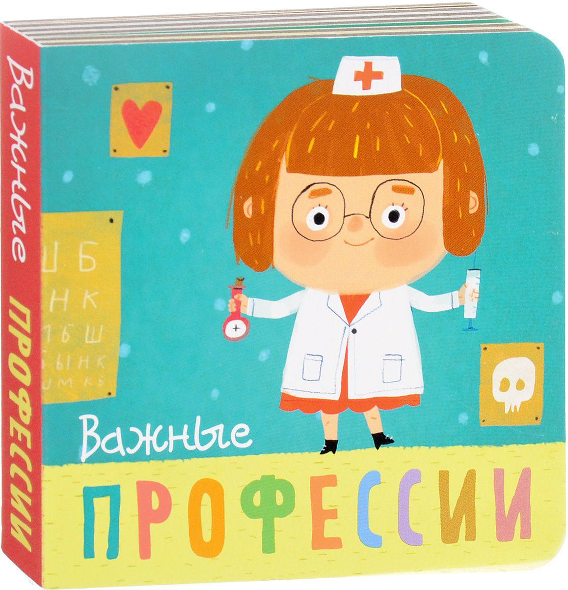 Профессии - Важные профессииОбучающие книги. Книги с картинками<br>Профессии - Важные профессии<br>