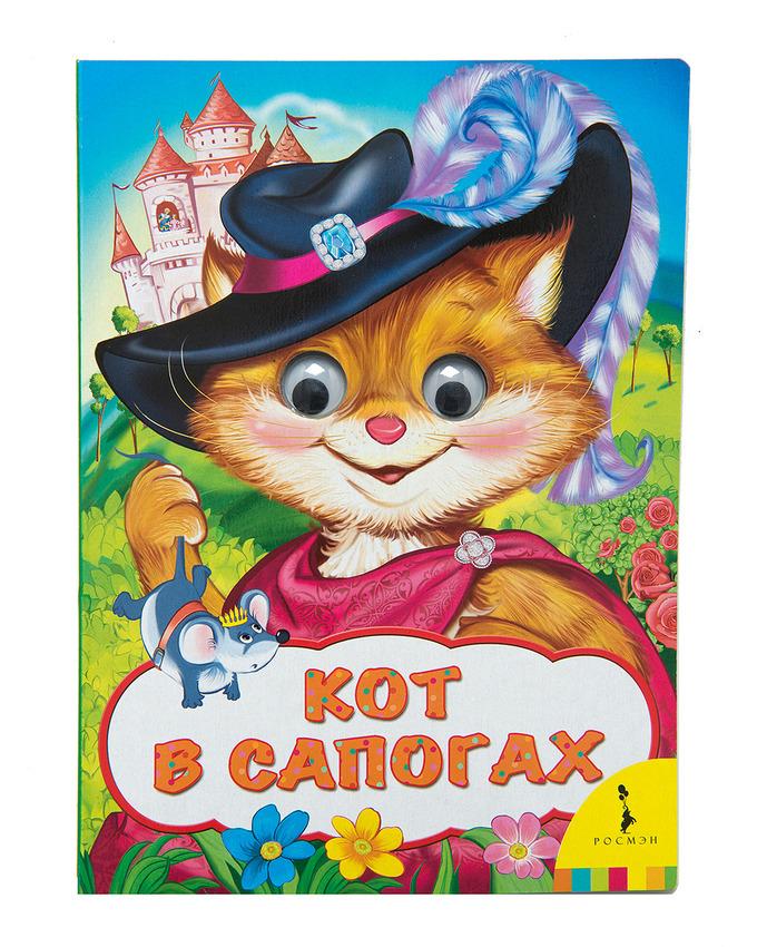 Книга из серии Веселые глазки - Кот в сапогах, Росмэн  - купить со скидкой