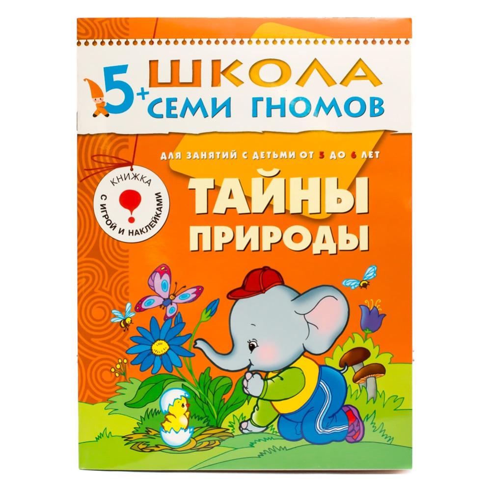 Книга из серии Школа Семи Гномов Шестой год обучения - Тайны природыОбучающие книги<br>Книга из серии Школа Семи Гномов Шестой год обучения - Тайны природы<br>