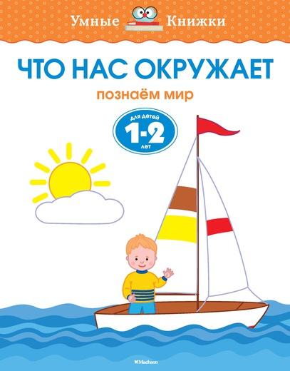 Книга с заданиями «Что нас окружает. Для детей 1-2 года» из серии «Умные книжки»Развивающие пособия и умные карточки<br>Книга с заданиями «Что нас окружает. Для детей 1-2 года» из серии «Умные книжки»<br>