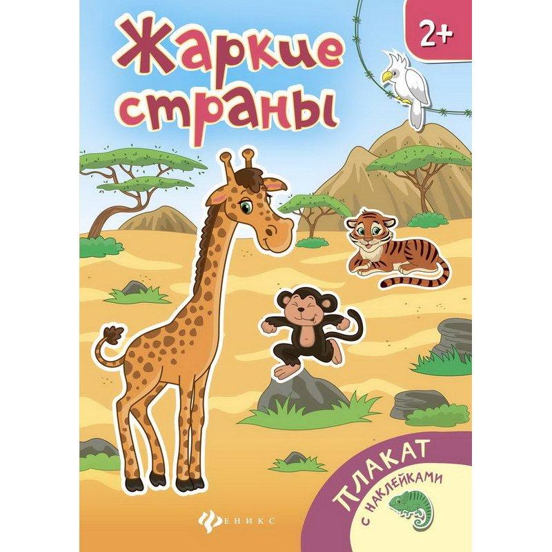Книжка-плакат - Жаркие страныРазвивающие наклейки<br>Книжка-плакат - Жаркие страны<br>