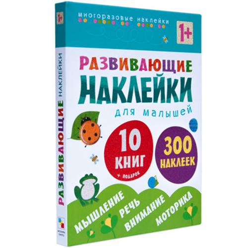 Развивающие наклейки для малышей от 1 года, комплект из 10 книг - РАЗВИВАЕМ МАЛЫША, артикул: 146116