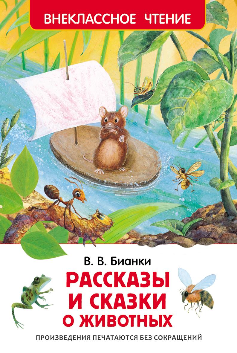 Книга В.Бианки «Рассказы и сказки о животных», Росмэн  - купить со скидкой
