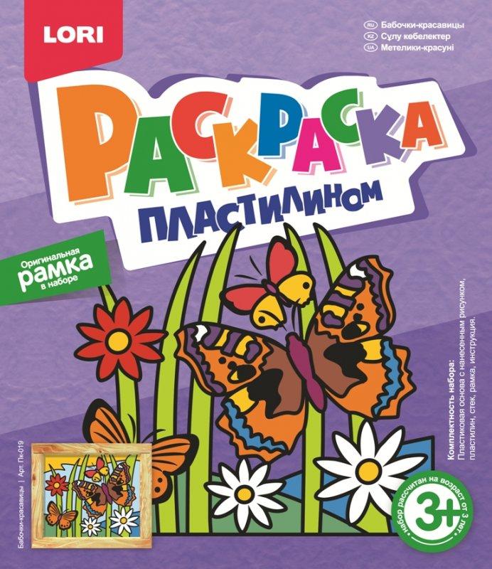 Раскраска пластилином Бабочки-красавицыНаборы для лепки<br>Раскраска пластилином Бабочки-красавицы<br>