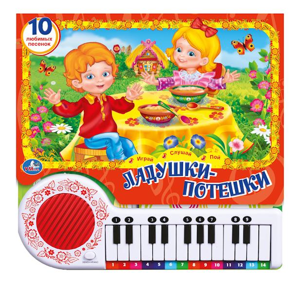 Купить Книга-пианино Ладушки-потешки sim), Умка