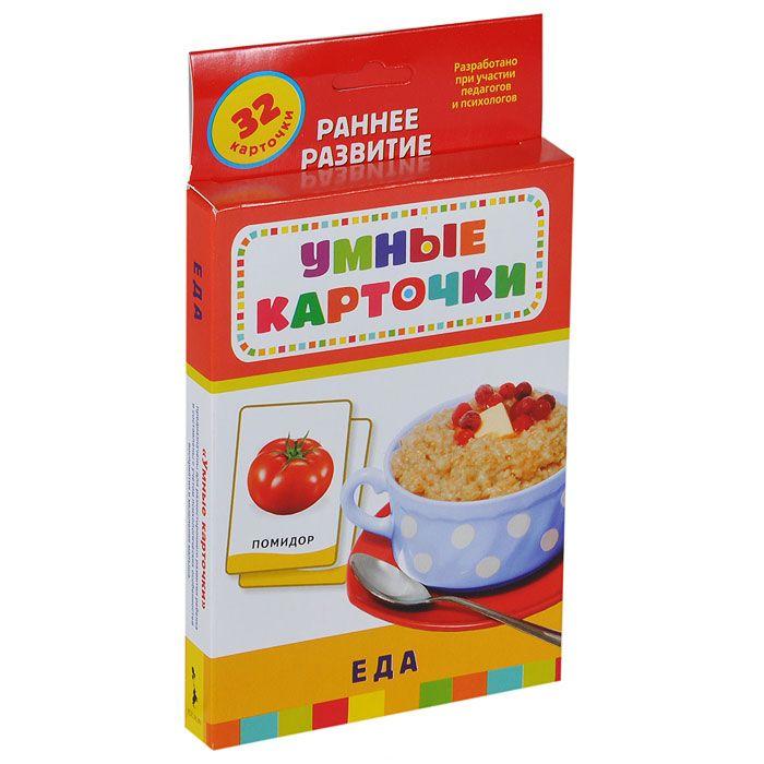 Купить Умные карточки «Еда», Росмэн