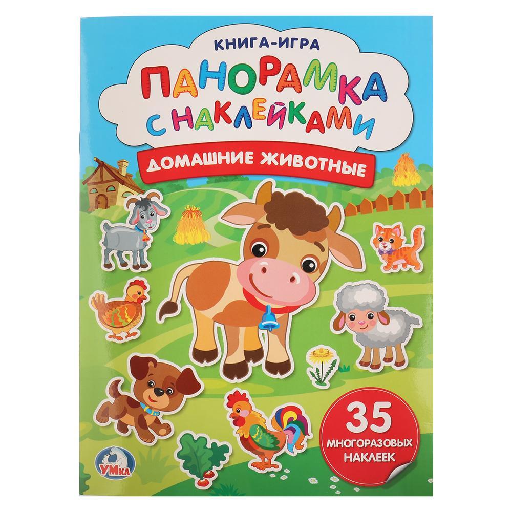 Купить Раскладушка-панорамка с 35 многоразовыми наклейками – Домашние животные, Умка