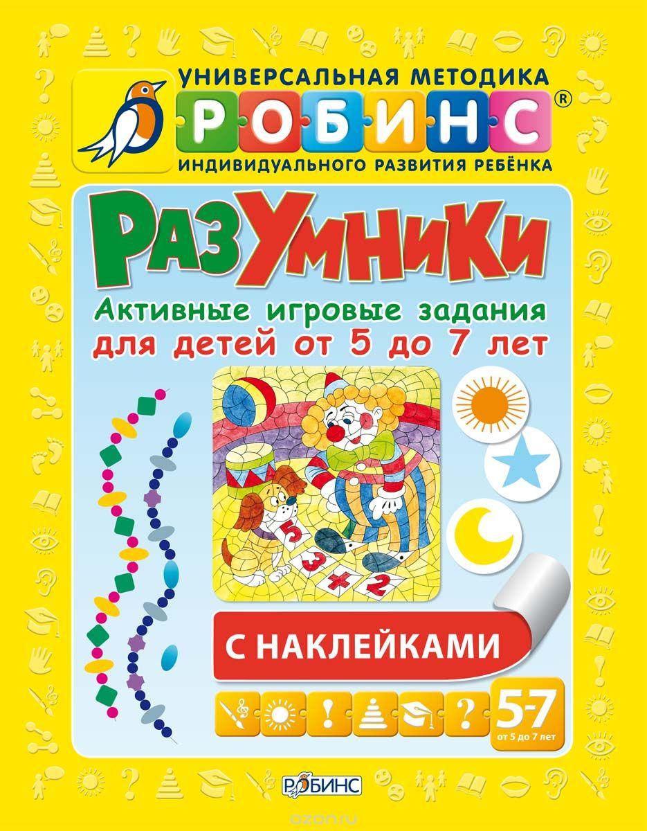 Разумники. Активные игровые задания с наклейками для детей от 5 до 7 летРазвивающие наклейки<br>Разумники. Активные игровые задания с наклейками для детей от 5 до 7 лет<br>