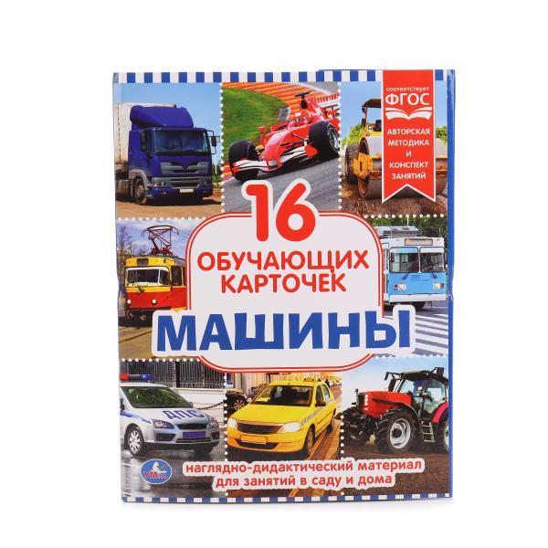 картинка Карточки в папке - Машины от магазина Bebikam.ru