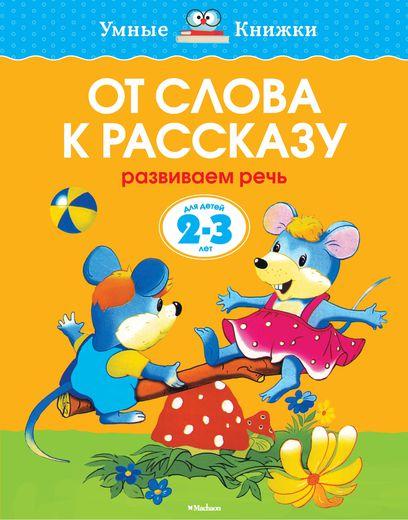 Купить Книга - От слова к рассказу - из серии Умные книги для детей от 2 до 3 лет в новой обложке, Махаон