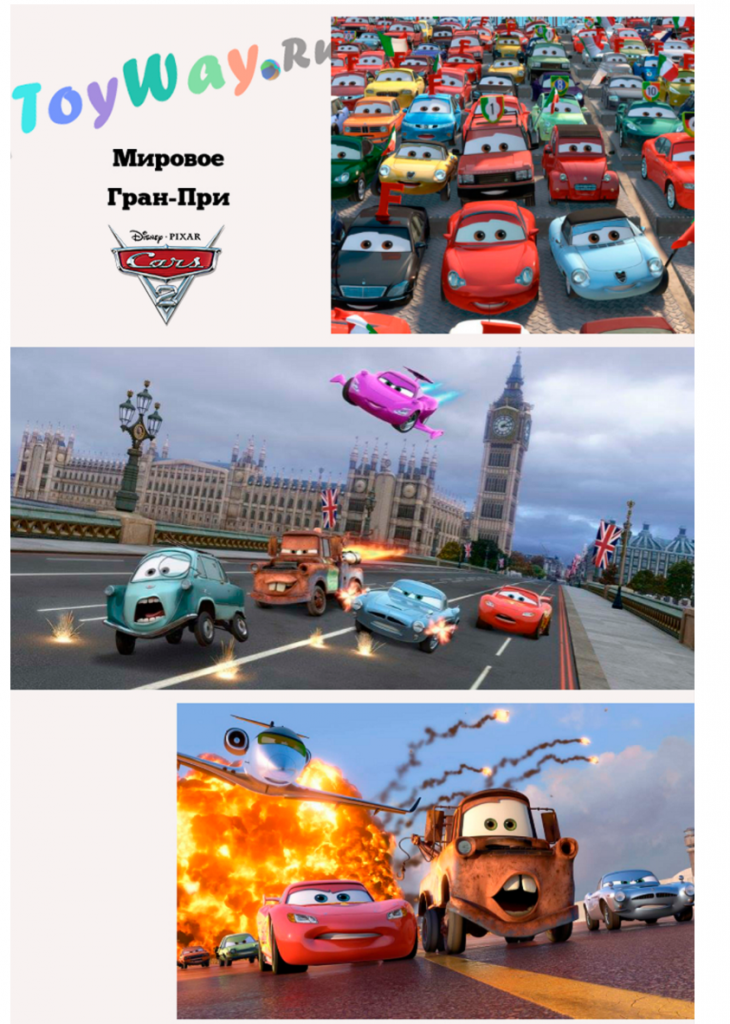 cars_2_2.png