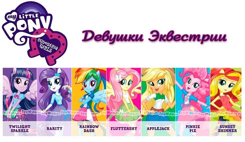 mlp_equestria_girls_1.jpg
