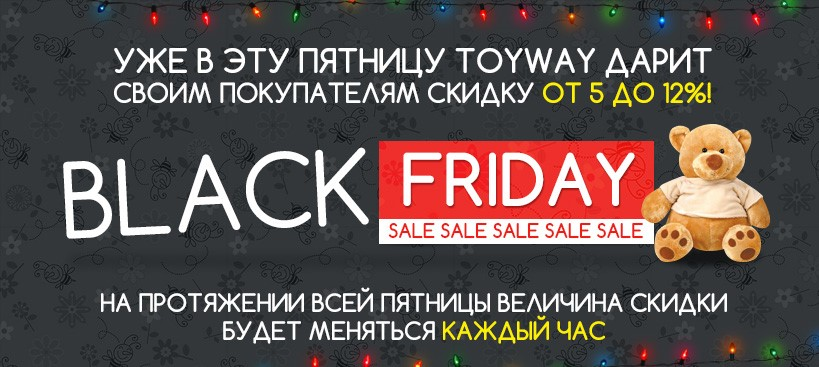 Black_Friday_Sale_ToyWay_ru_.jpg