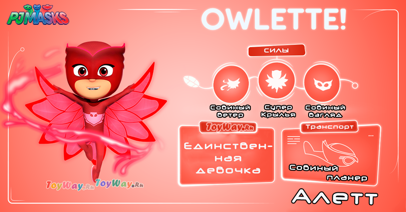 owlette.png
