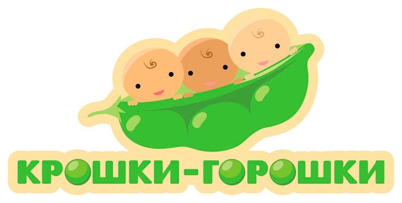 Pea-Pod-Babies.jpg