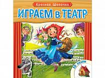 Книжка с пазлами - Играем в театр - Красная шапочка (Мозаика-Синтез, МС10676)