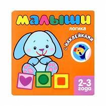 Книжка с наклейками для самых маленьких – Логика, для детей от 2 лет (Мозаика-Синтез, 43150-039-8)