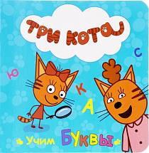 Книга - Три кота - Учим буквы (Проф-Пресс, 27044-6)