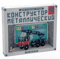Конструктор металлический «Школьный-4» для уроков труда (Десятое королевство, 02052ДК)