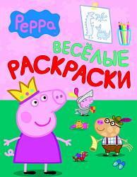 Свинка Пеппа. Веселые раскраски (зеленая) (Росмэн, 24007ros)