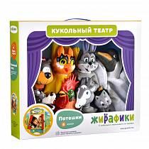 Кукольный театр - Потешки, 8 кукол (Жирафики, 68348)