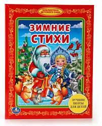 Книга из серии Библиотека детского сада – Зимние стихи (Умка, 978-5-506-01123-1sim)