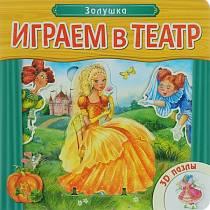 Книжка с пазлами - Играем в театр - Золушка (Мозаика-Синтез, МС10747)