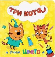 Книга - Три кота - Учим цвета (Проф-Пресс, 27046-0)