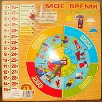Часы-календарь Мое время (Wooden Toys, D231)